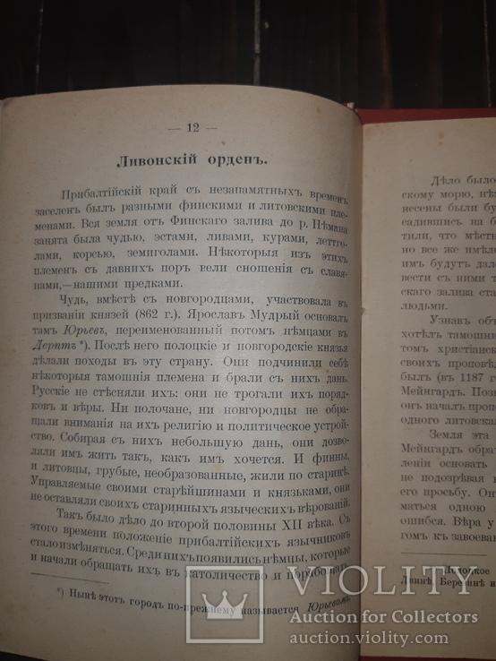 1915 Псков, Ливония и Вятка, фото №6