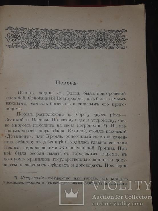 1915 Псков, Ливония и Вятка, фото №8