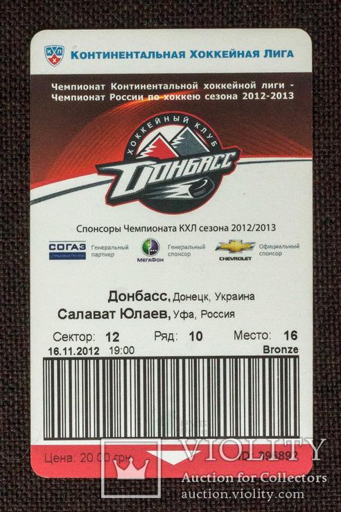 "Билет на матч КХЛ сезона 2012/2013 ""Донбасс"" - ""Салават Юлаев"""