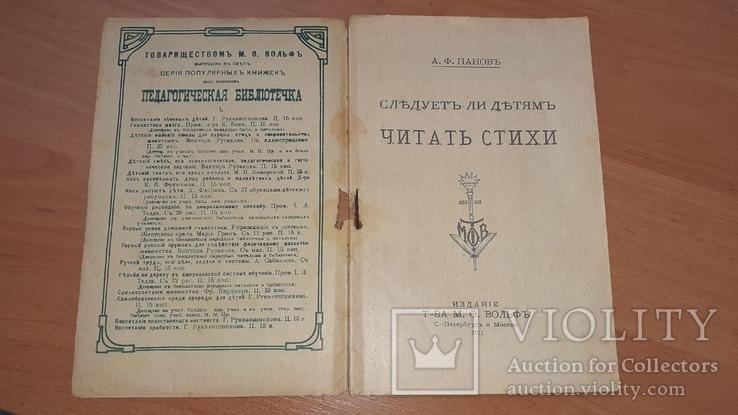 Следует ли детям читать стихи. Издание 1911 год, фото №3