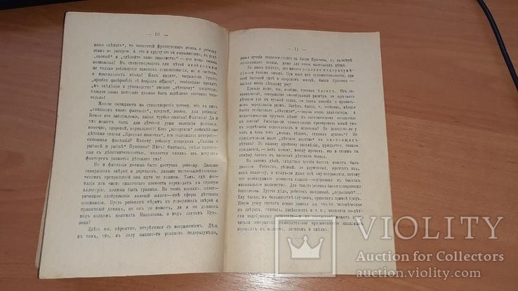 Следует ли детям читать стихи. Издание 1911 год, фото №5