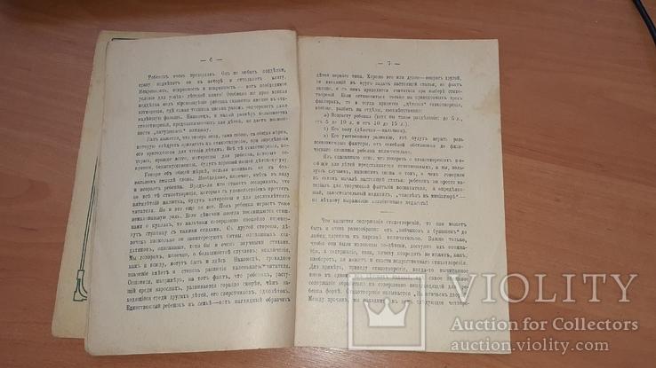 Следует ли детям читать стихи. Издание 1911 год, фото №6