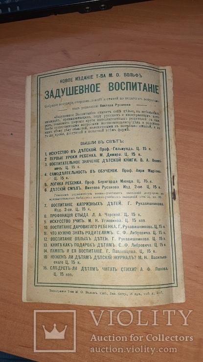 Следует ли детям читать стихи. Издание 1911 год, фото №8
