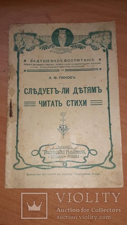 Следует ли детям читать стихи. Издание 1911 год, фото №2