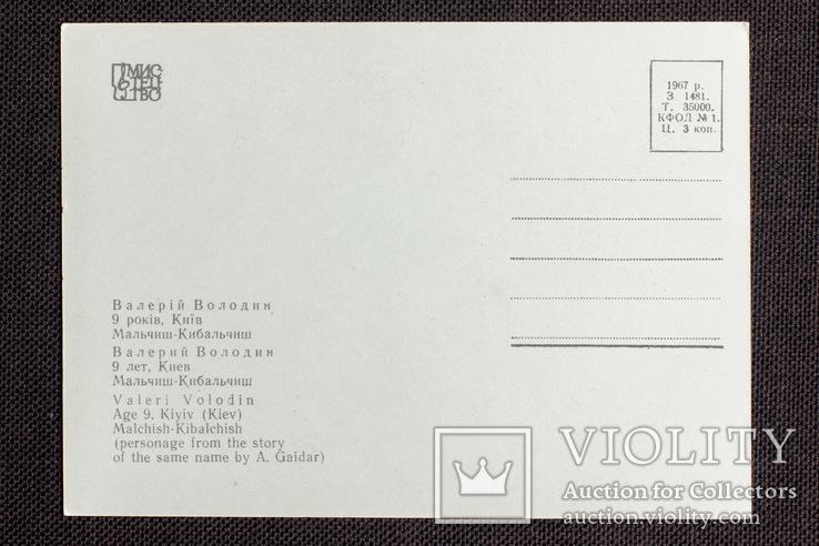 """Художественная открытка """"Мальчиш-Кибальчиш"""". Издательство Мистецтво. Киев 1967г., фото №3"""