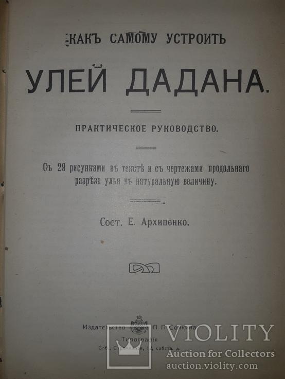 1911 Как самому устроить улей Дадана