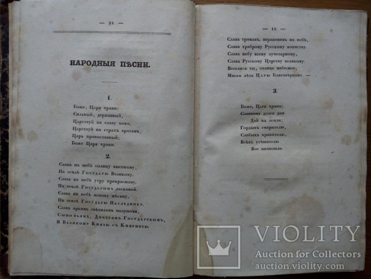Прижизненное издание 1836 г, фото №5