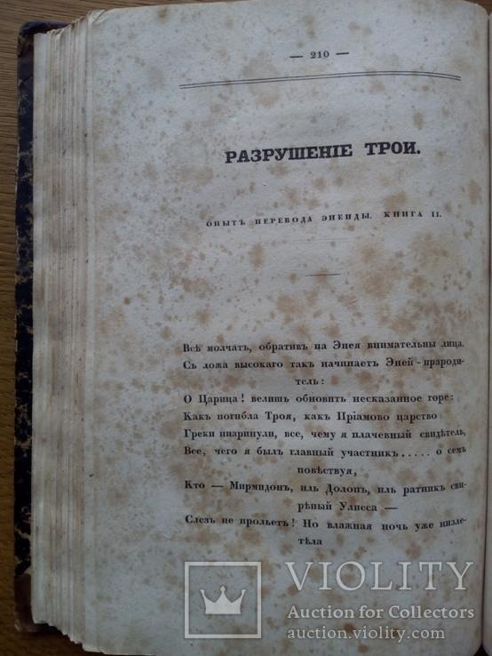 Прижизненное издание 1836 г, фото №8