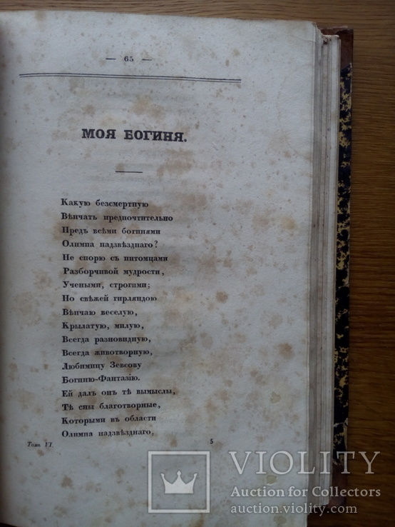 Прижизненное издание 1836 г, фото №10