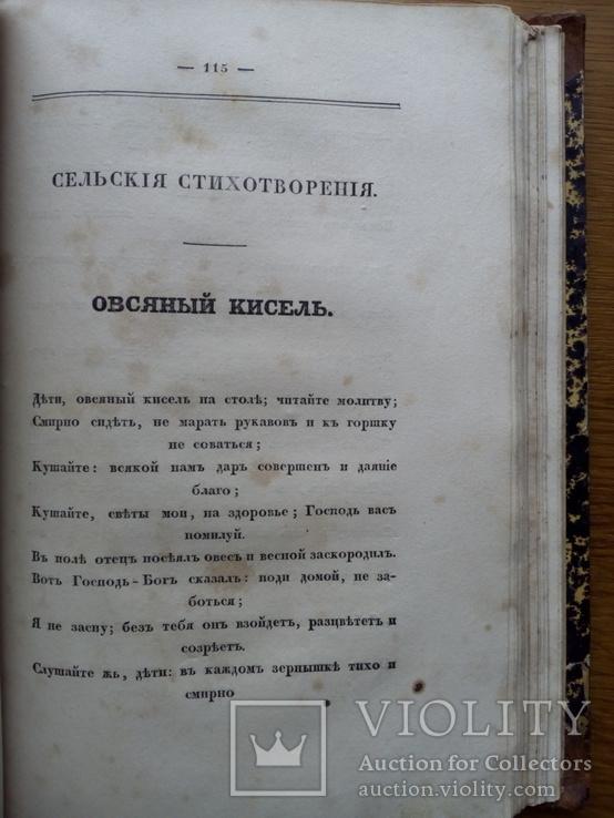 Прижизненное издание 1836 г, фото №12