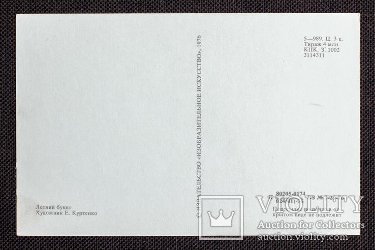 """Открытка """"Летний букет"""". Изобразительное исскуство. 1976 г. Художник Е. Куртенко, фото №3"""