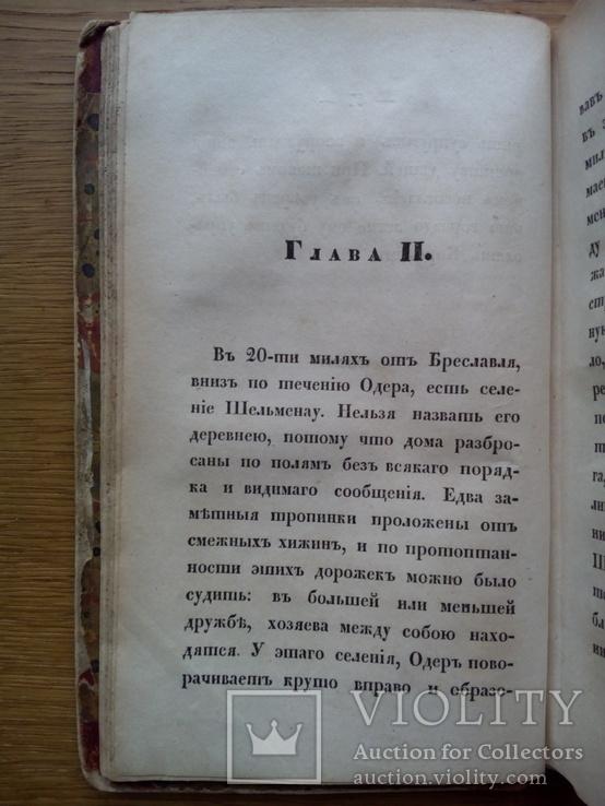 Первое прижизненное издание 1837 Атаман контрабандистов Зотов Р., фото №6