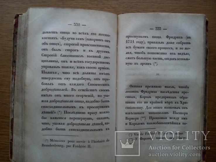 Первое прижизненное издание 1837 Атаман контрабандистов Зотов Р., фото №7