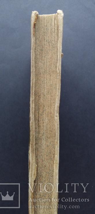 Первое прижизненное издание 1837 Атаман контрабандистов Зотов Р., фото №9