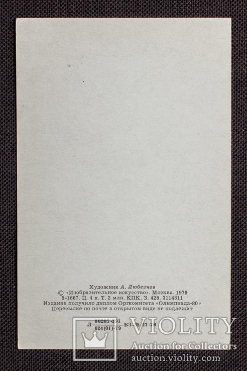 Новогодняя открытка. Изобразительное исскуство. 1979 г. Художник А. Любезнов, фото №3