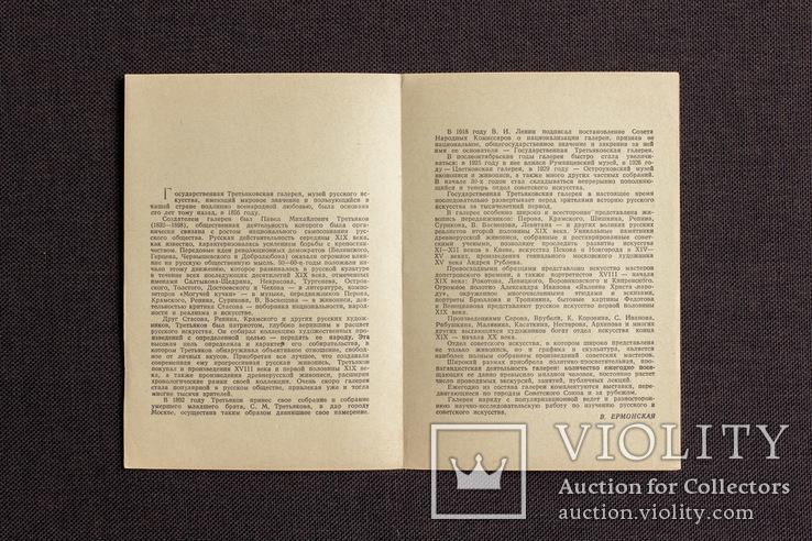 Буклет к 100-летию Государственной Третьяковской Галлереи. 1956 год., фото №3