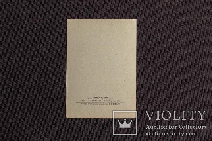 Буклет к 100-летию Государственной Третьяковской Галлереи. 1956 год., фото №4