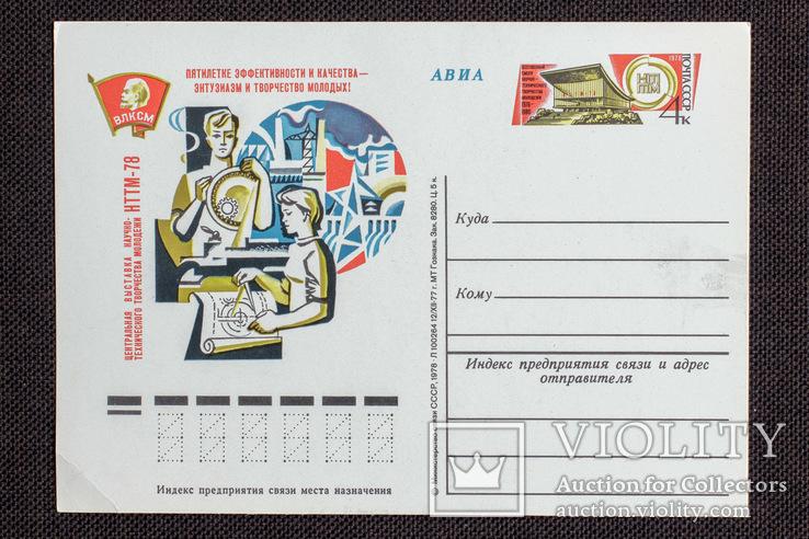 Почтовая открытка. АВИА. МТ Гознак. 1978г. Посвященная центральной выставке НТТМ-78