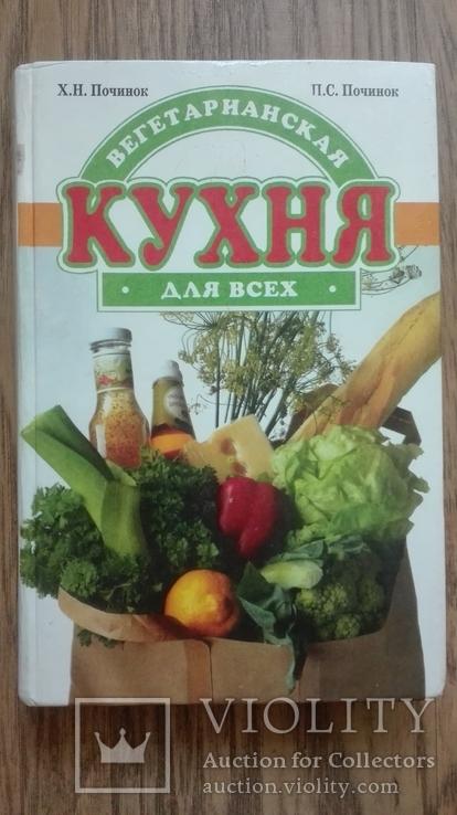 Вегетарианская кухня для всех Х.Н.Починок П.С.Починок