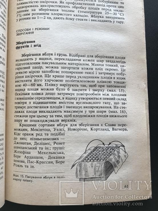 1988 Овощи Фрукты Виноград. Хранение и переработка, фото №11
