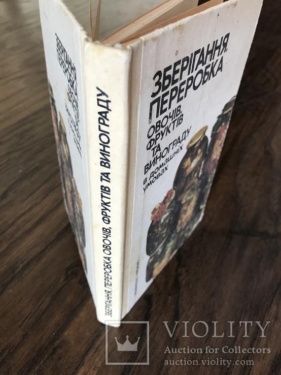 1988 Овощи Фрукты Виноград. Хранение и переработка, фото №13