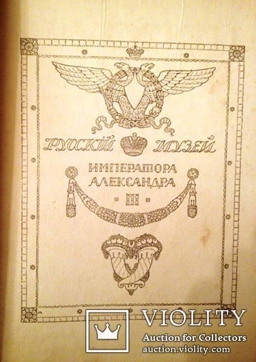 Русский музей императора Александра III, 2 тома, полное издание., фото №6