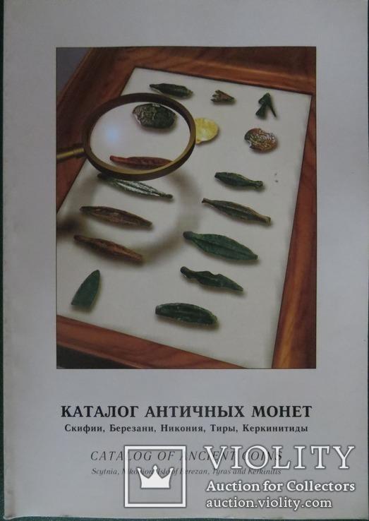 Каталог антиных монет Скифии, Березани, Никония, Тиры, Керкинитиды, фото №2