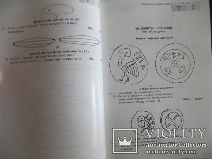 Каталог антиных монет Скифии, Березани, Никония, Тиры, Керкинитиды, фото №3