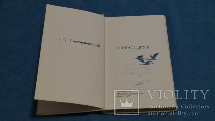 Комплект книг 10 шт., фото №4