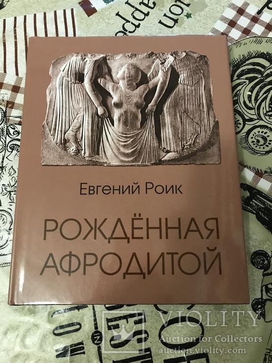 Эротика Античность Культ Обнаженного женского тела Тираж 1000, фото №4