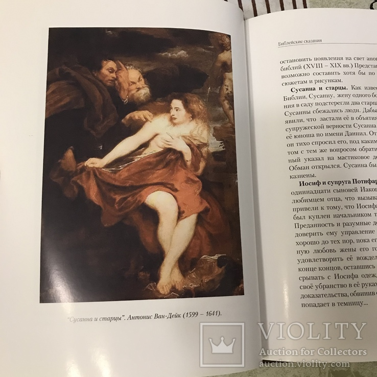 Эротика Античность Культ Обнаженного женского тела Тираж 1000, фото №6