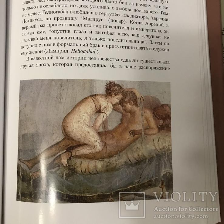 Эротика Античность Культ Обнаженного женского тела Тираж 1000, фото №8