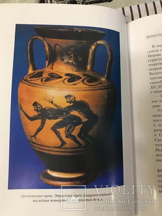 Эротика Античность Культ Обнаженного женского тела Тираж 1000, фото №9