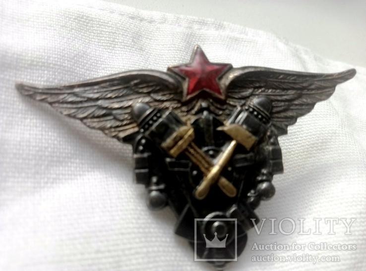 Авиационный техник военных авиационно-технических училищ ВВС РККА, фото №3