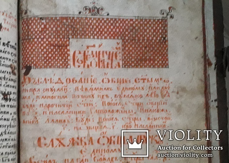 1686 г. Октоих (украинская книга) + рукопись, фото №12