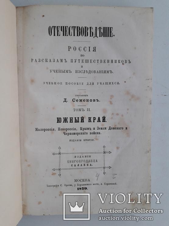 1879 г. Путешествие по  Малороссии, Крым, фото №2