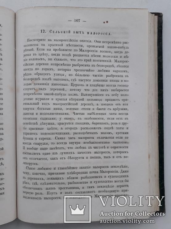 1879 г. Путешествие по  Малороссии, Крым, фото №5