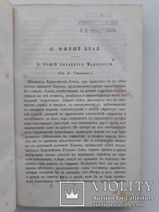 1879 г. Путешествие по  Малороссии, Крым, фото №10