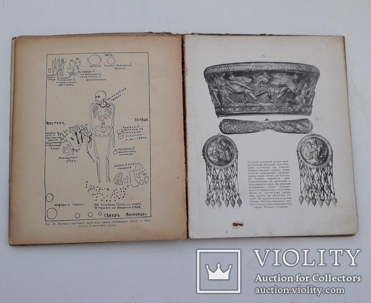 1915 г. Археология юга Украины - проф. М. Ростовцев, фото №2