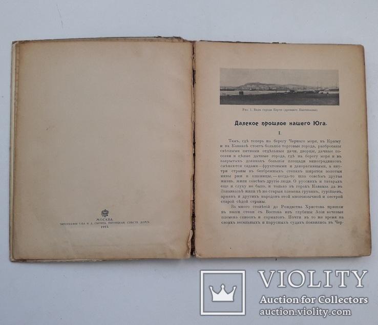 1915 г. Археология юга Украины - проф. М. Ростовцев, фото №4