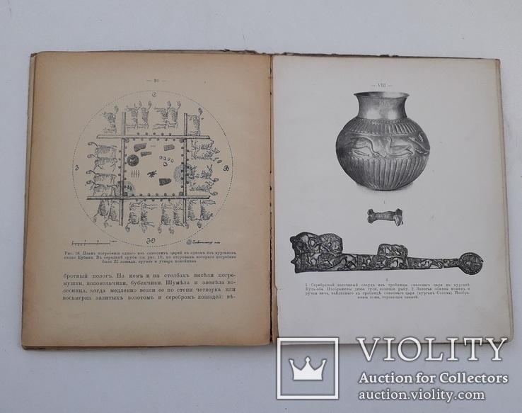 1915 г. Археология юга Украины - проф. М. Ростовцев, фото №7