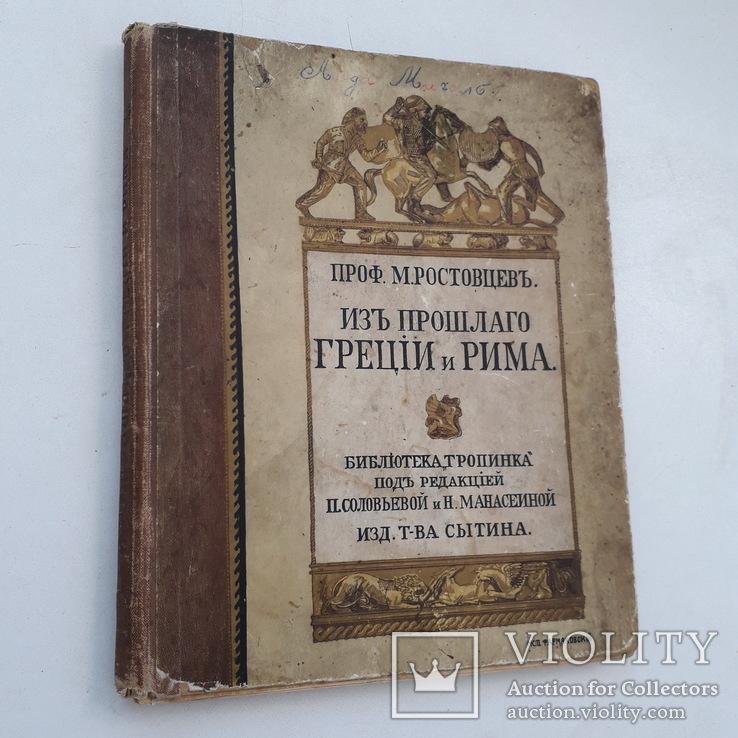 1915 г. Археология юга Украины - проф. М. Ростовцев, фото №13