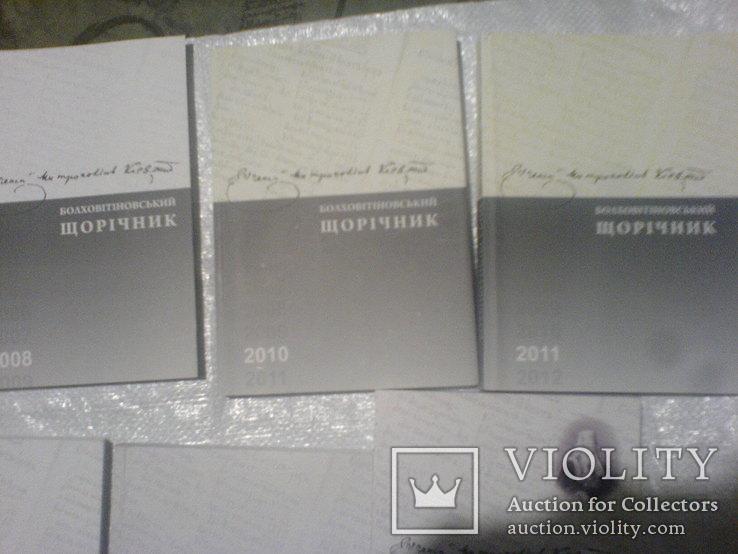 Болховітіновський щорічник-2008-2009-2010-2011-2012-2013-14-2015-16-(17-18) все 8 шт -, фото №3