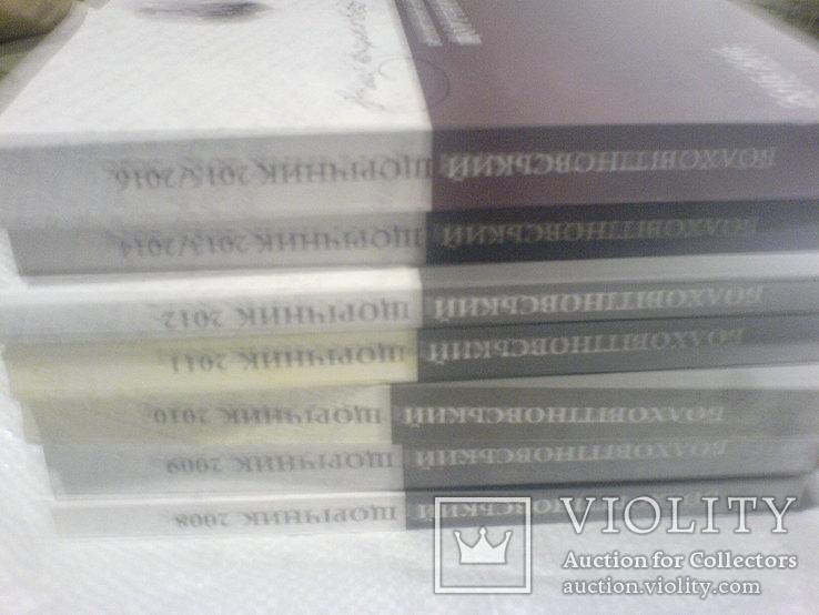 Болховітіновський щорічник-2008-2009-2010-2011-2012-2013-14-2015-16-(17-18) все 8 шт -, фото №4