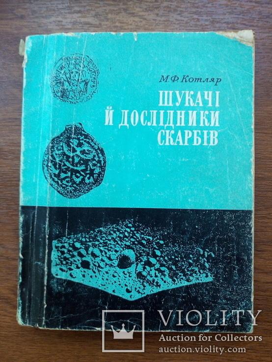 Шукачі й дослідники скарбів, фото №2