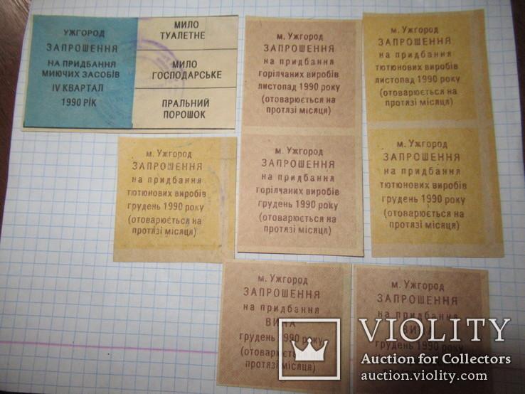Запрошення на прид вина,горілчаних виробів 1990 Ужгород в связи с невыкупом, фото №3