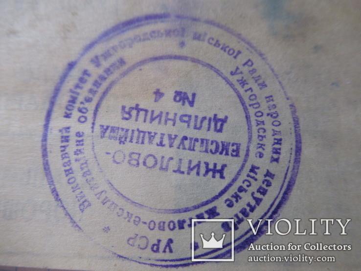 Запрошення на прид вина,горілчаних виробів 1990 Ужгород в связи с невыкупом, фото №11