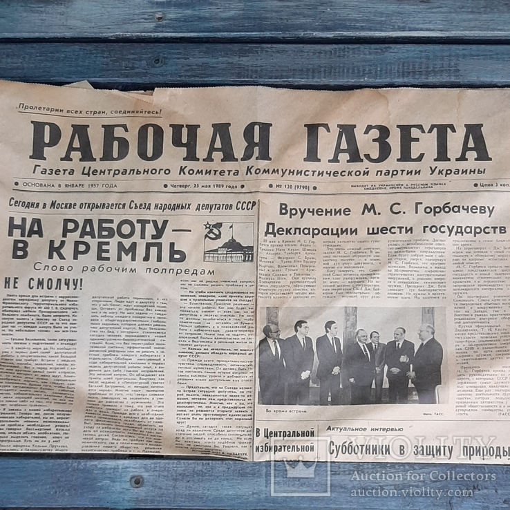 Рабочая газета ,25 мая 1989 год №120, фото №2