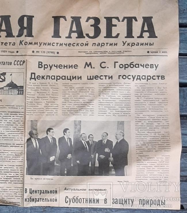 Рабочая газета ,25 мая 1989 год №120, фото №3