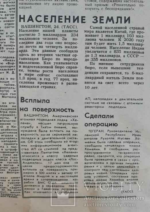 Рабочая газета ,25 мая 1989 год №120, фото №7